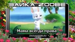 Зайка Zoobe. Мама всегда права