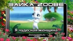 Зайка Zoobe Я чудесная женщина