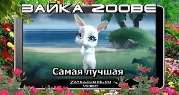 Зайка Zoobe. Самая лучшая