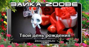 Зайка Zoobe. Твой день рождения