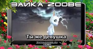 Зайка Zoobe. Ты же девушка