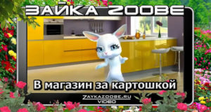 Зайка Zoobe. В магазин за картошкой