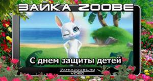 Зайка Zoobe. С днем защиты детей